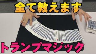 カッコ良いカードマジックのやり方・サンドイッチカード!【マジック種明かし・マジック教室】