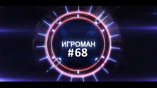 Игроман 68 Почему геймерам понравится новый Doom, Бета-тест Escape from Tarkov