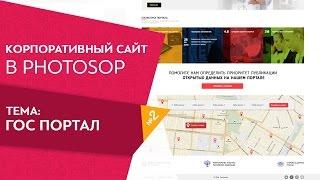Создание Web design по техническому заданию Урок №1