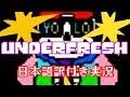 【Underfresh】ヒップホップでイケイケな地下世界を実況【日本語訳付き】