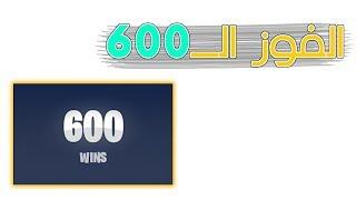 Fortnite | كليب يفعلها ويأتي بالفوز الـ600