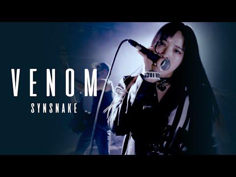 신스네이크 [Official MV] Venom_Synsnake