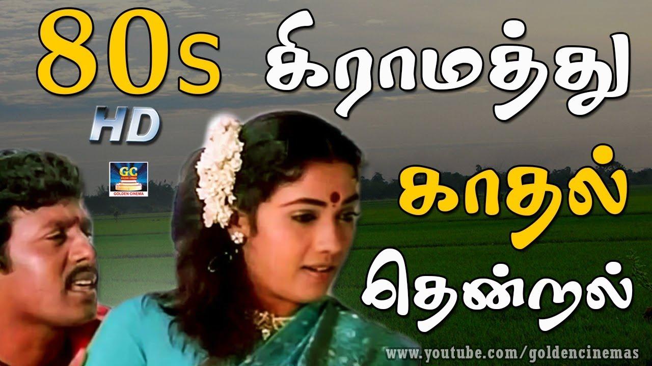 Download 80s கிராமத்து காதல் தென்றல்   Janaki And Chitra Village Songs   Ilayaraja Village Love Songs.