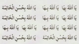 Gambar cover Zaadul Muslim - Ya Allah Biha (teks)