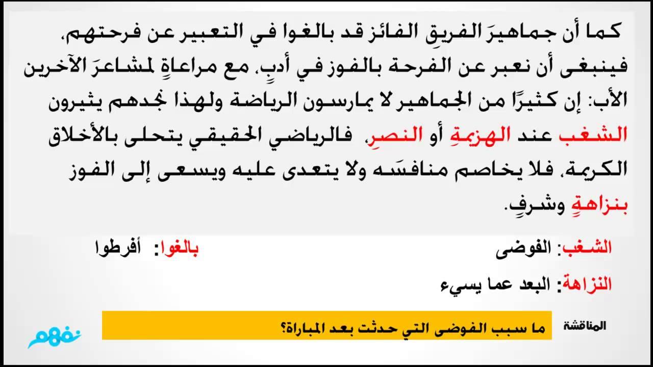 الرياضة والتسامح اللغة العربية الصف الخامس الابتدائي الترم
