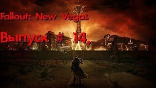 Fallout: New Vegas.Выпуск № 14.