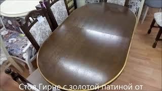 Стіл Гірне з патиною від Мебель опт(, 2017-09-07T10:12:33.000Z)