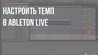 Как настроить темп в Ableton live? Уроки по Ableton школы диджеинга UMAKER