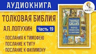 Толковая Библия. А.П. Лопухин. Новый Завет. Часть 19.