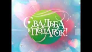 """Свадьба в подарок, НТВ в Автобус-клубе """"НайтБас"""""""