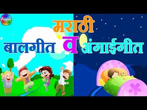 Ganpati Songs & Other God Songs| Marathi Balgeet Video Song  | Ganpati songs for kids
