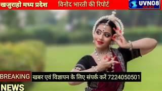 भारतीय शास्त्रीय नृत्य एवं संगीत महोत्सव खजुराहो में 15 एवं 16 दिसंबर को खजुराहो