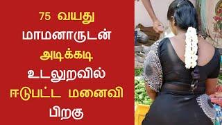 நாட்டில் என்னவெல்லாம் நடக்கிறது பாருங்கள் /tamil mini tv