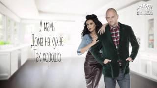 Премьера  Потап и Настя Каменских   Умамы   У мам