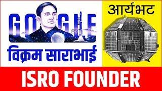 Vikram Sarabhai ▶ Greatest Indian Scientist Biography in Hindi   विक्रम साराभाई   Doodle   ISRO