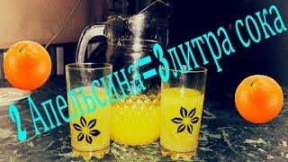 100% Апельсиновый сок, без химии и заменителей, без смс и регистрации.