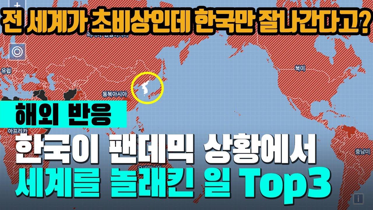 [해외반응] 한국이 전세계 팬데믹 상황에서 세계를 놀라게 한 일들 TOP3