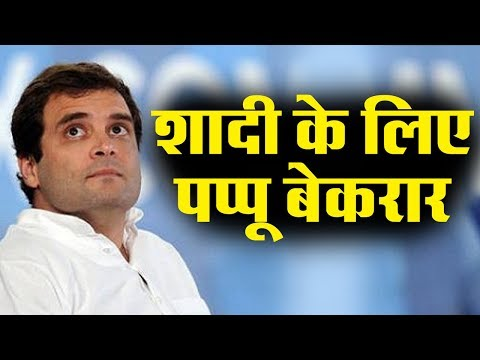 Rahul Gandhi Funny: But Pappu can't Dance