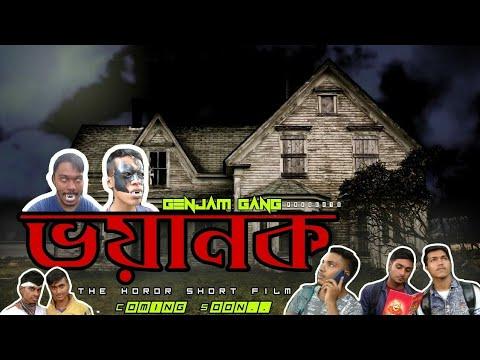 ভয়ানক   Voyanok   The Horor Drama   TRAILER  #GenjamGang #ভয়ানক #Horor #Trailer