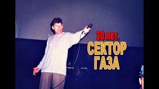 Сектор Газа - 30 лет. (Последний сольный концерт, гор. Москва, к/т Ереван, 21. 04. 2000 г.)