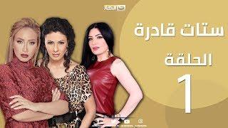 Episode 1 - Setat Adra Series | الحلقة الأولى - مسلسل ستات قادرة