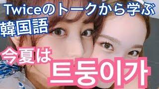 TWICEチェヨン&ナヨン&ジヒョのトークから学ぶ韓国語!「スペシャルアルバムの事を9字で表現するなら?」#201