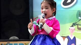 정말 깜직하고 긔엽은 꼬마가수 트로트신동 (예지6세) - 2017, 공주 백제문화제