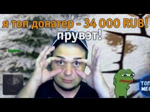 БОЛЬШОЙ ДОНАТ НА СТРИМ ЗАДОНАТИЛИ 34000 РУБЛЕЙ | ТАНКИ ОНЛАЙН