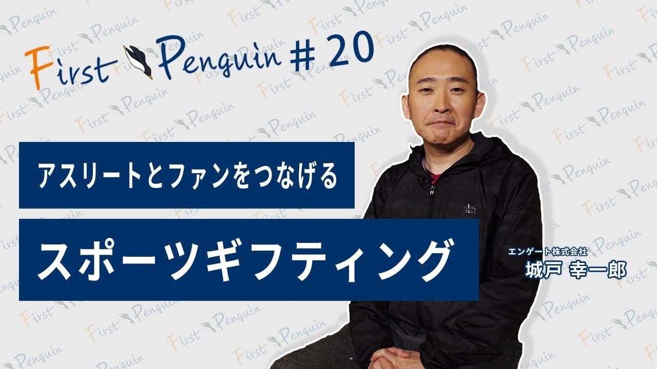 First Penguin #20「アスリートとファンをつなげる スポーツギフティング」