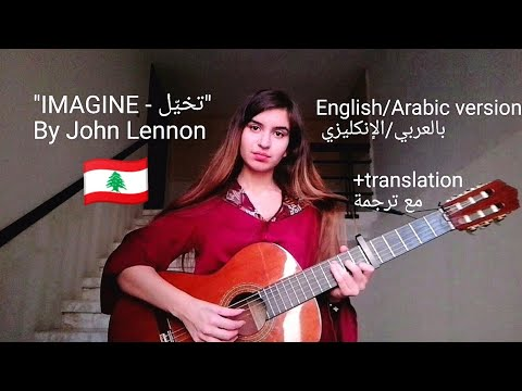 """Imagine/تخيّل""- John Lennon (Arabic & English) cover by Talia"
