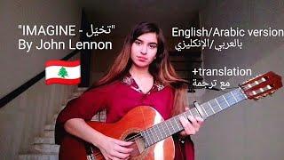 """Imagine"" - John Lennon ""تخيّل"" (ARABIC & ENGLISH version) Cover by Talia 🇱🇧"