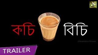 Kochi Bichi - Trailer | New Bengali Short Film 2018 | Destination Pictures | Hot Chilis Originals