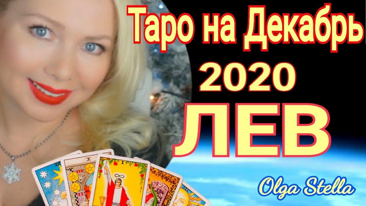ЛЕВ ТАРО ПРОГНОЗ на ДЕКАБРЬ 2020/СОЛНЕЧНОЕ ЗАТМЕНИЕ /ГОРОСКОП от OLGA STELLA