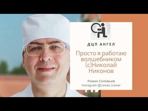 Николай Никонов. Лечение ДЦП. Яору