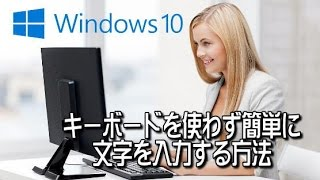 windows10の音声認識ツールを使って簡単に文字入力する方法 character input easily using a speech recognition tool