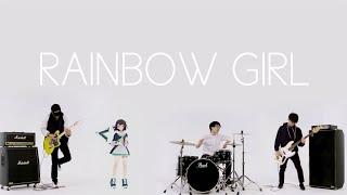【バーチャルYouTuberが】RAINBOW GIRL (covered by 斗和キセキ)【バンドやった】