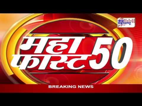 Mahafast: 50 Non-stop marathi news