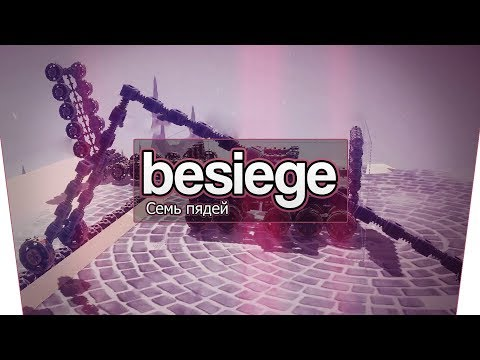 Besiege (Co-op) - Семь пядей!