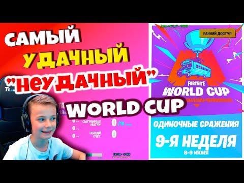 """МОЙ САМЫЙ УДАЧНЫЙ """"НЕУДАЧНЫЙ"""" WORLD CUP - ДОНАТ 35К"""