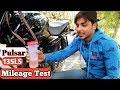 Bajaj Pulsar 135 LS Mileage Test || Indian Biker Boyz