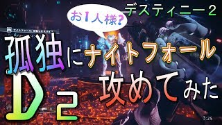 Destiny2 デスティニー2実況プレイ!9/12~ナイトフォール:反転したスパ...