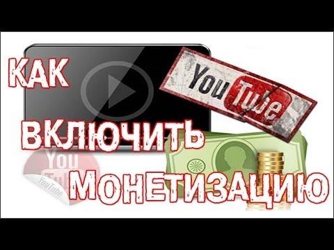 видео: #2 Монетизация на ютуб 2016. Как связать ютуб канал с adsense