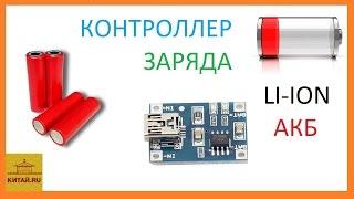 обзор контроллер заряда разряда li ion аккумулятора mini usb