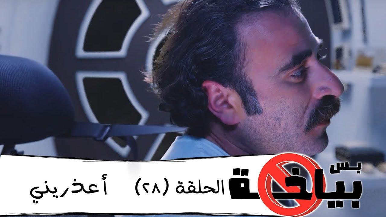 بس بياخة 2019 - الحلقة الثامنة  و العشرون - أعذريني