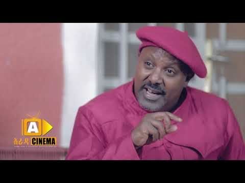 አይሸጥም Ayshetim Ethiopian Movie Trailer  2021