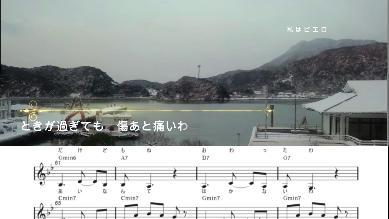 私はピエロ 歌/キタ 楽譜掲載動...