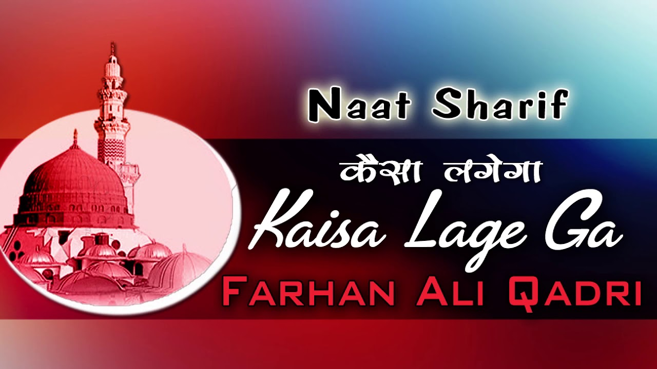 Naats Mp3 Download: Farhan Ali Qadri Best Naat == Kaisa Lagega Naat MP3 2017
