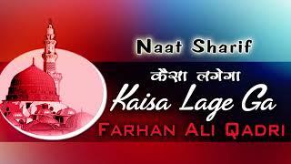 Farhan Ali Qadri Best Naat == Kaisa Lagega ➥ Naat MP3 2017 Audio ➥ Naats Islamic