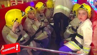 Играем в пожарного ТУШИМ ПОЖАР в Кидзании ПОЖАРНАЯ ЧАСТЬ + КОНКУРС