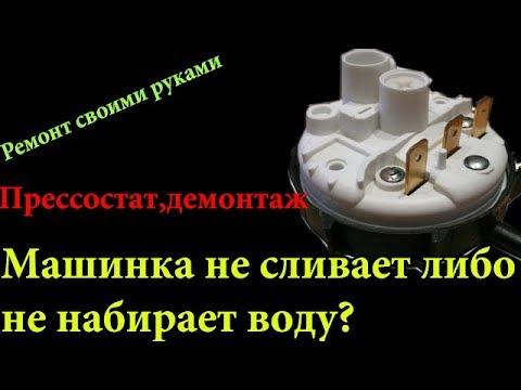 Замена прессостата стиральной машины ,датчик уровня воды ,машинка сливает либо не набирает воду